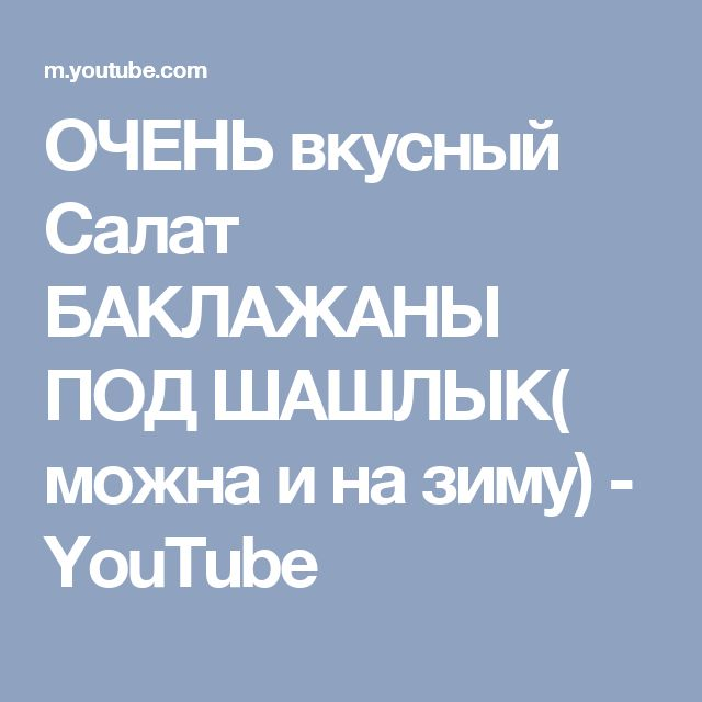 ОЧЕНЬ вкусный Салат БАКЛАЖАНЫ ПОД ШАШЛЫК( можна и на зиму) - YouTube