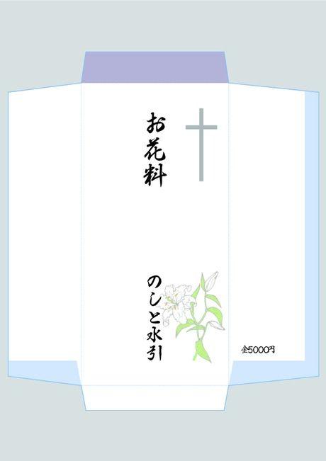 香典袋(仏のし)- 表書き -【お花料】