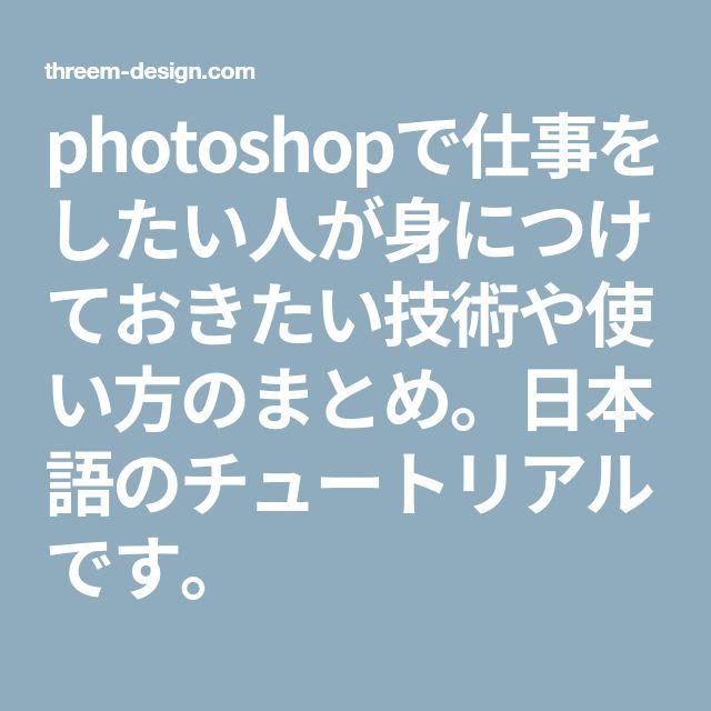 photoshopで仕事をしたい人が身につけておきたい技術や使い方のまとめ。日本語のチュートリアルです。
