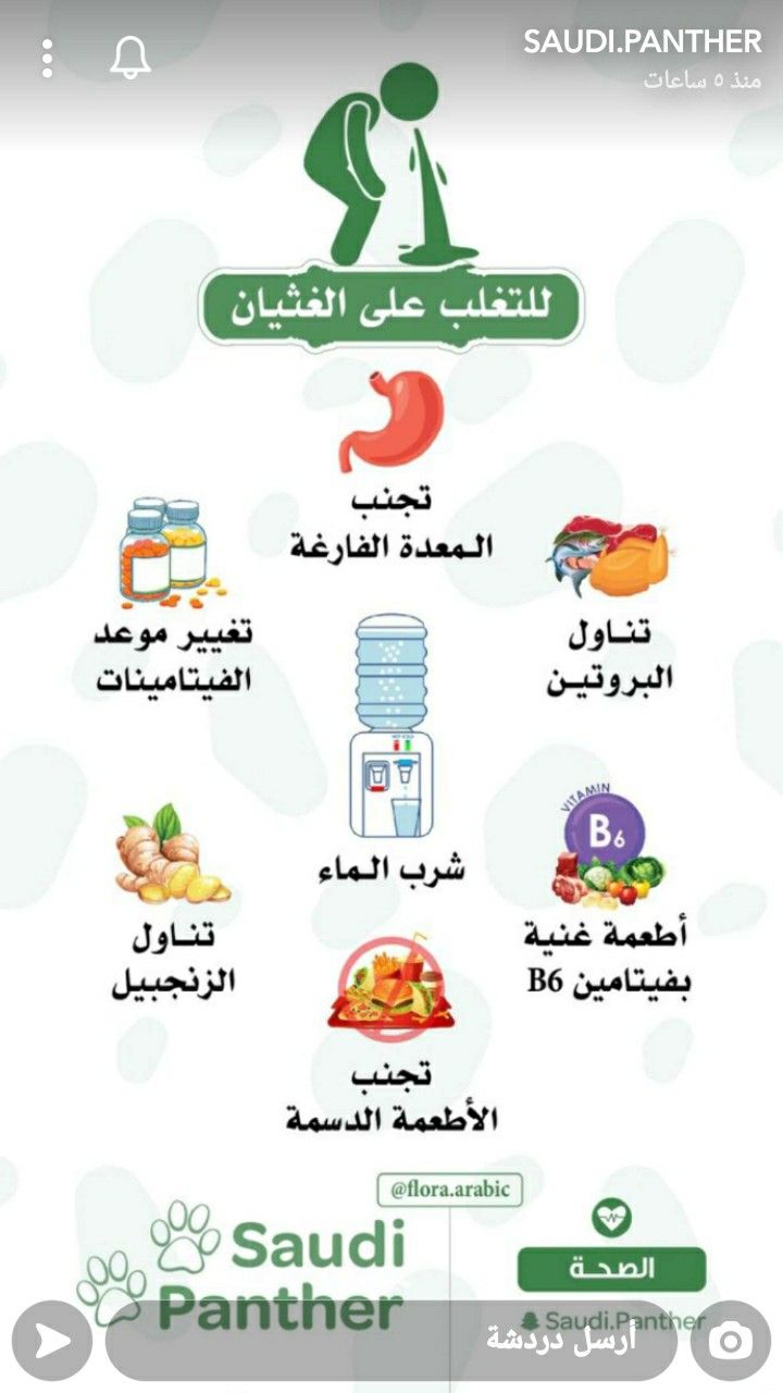 Pin By Syeℓma ۦ On ارشادات طبيبة أعراض أمراض افادة نصائح In 2021 Health Facts Fitness Health Facts Health