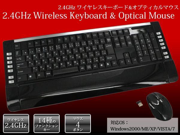 【限定特価】マウス キーボードセット 高機能2.4GHz ワイヤレスキーボード 6ボタンマウスwindowsXP~7###キーボードW416MG★###【楽天市場】