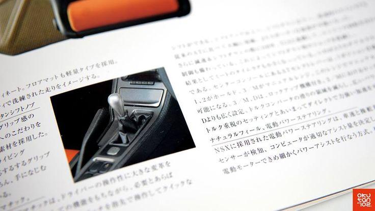 #Okutan102 #S2000 La brochure traitant du NSX Refresh Plan met en exergue la forme parfaite du levier de la NSX-R, issue de la Formule 1 RA270, qui aurait été inspirée par l'avion de chasse Zero… --- The NSX Refresh Plan brochure highlights the perfect shape of the NSX-R shift knob, belonging from the RA270 Formula One, that may have been inspired by the Zero air fighter…