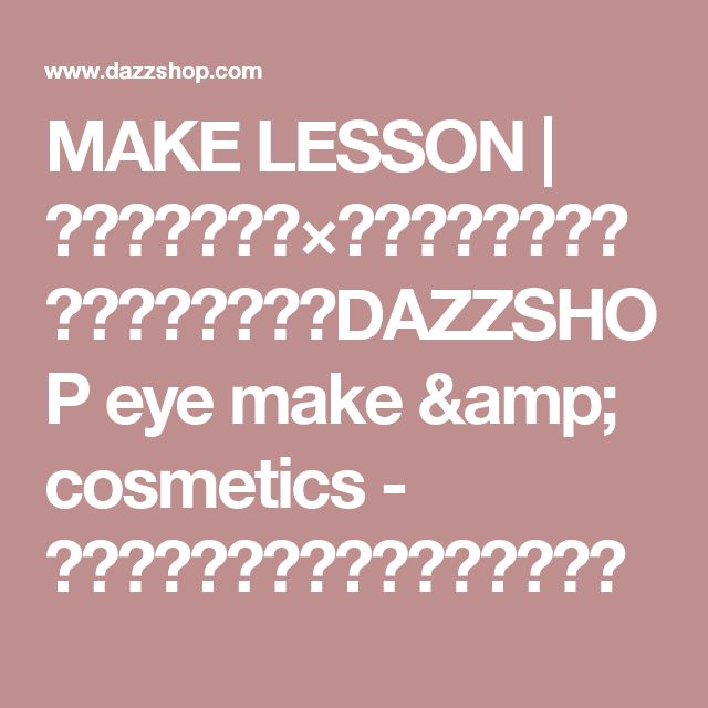 MAKE LESSON   しのばせピンク×赤シャドウで色っぽおしゃれアイ DAZZSHOP eye make & cosmetics - ダズショップ公式オンラインストア