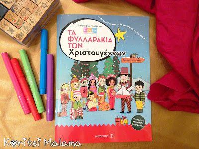 Κορίτσι Μάλαμα: Βιβλιο-παίζουμε: Τα Φυλλαράκια των Χριστουγέννων (+Διαγωνισμός!!)