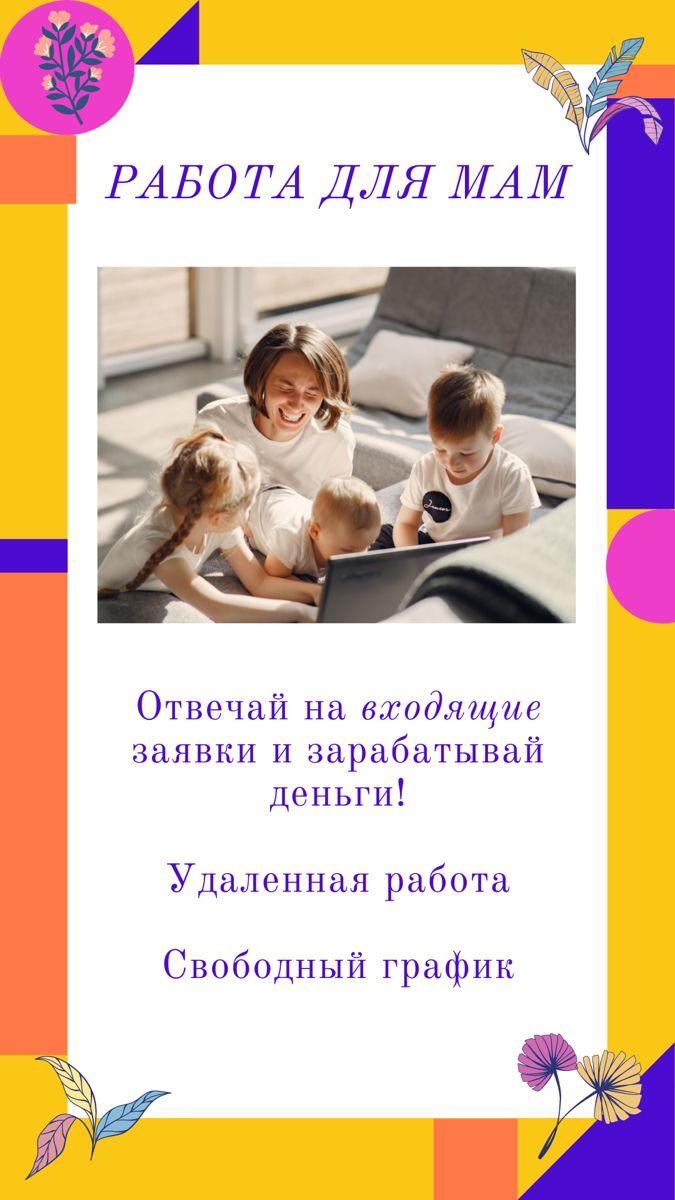 Работа семей для девушки работа в вебчате каргополь