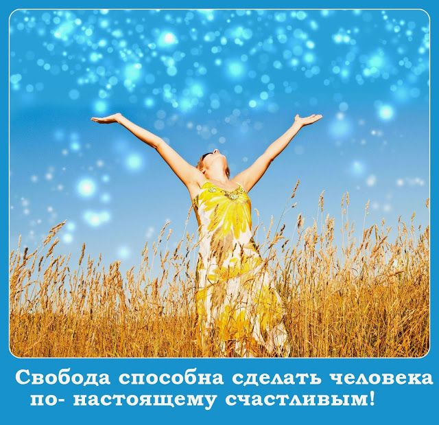 Как добиться успеха в этой жизни.: Что для вас счастье? Это – возможность обеспечить ...