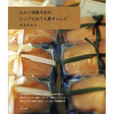 たかこ焼菓子店のシンプルおうち菓子レシピ おれんじぺこさんの感想