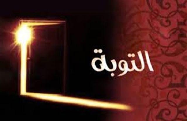 مدونه فركش تعرف على فضل التوبة والاستغفار وشروط التوبة الصادق Neon Signs Islamic Culture Neon
