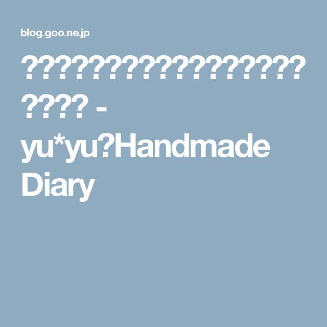チラ見せレースの乗せ方*ワンポイント ☆ミ - yu*yuのHandmade Diary