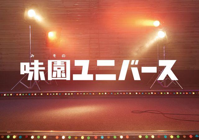 CULTURE » 『味園ユニバース』 - NYLON.JP