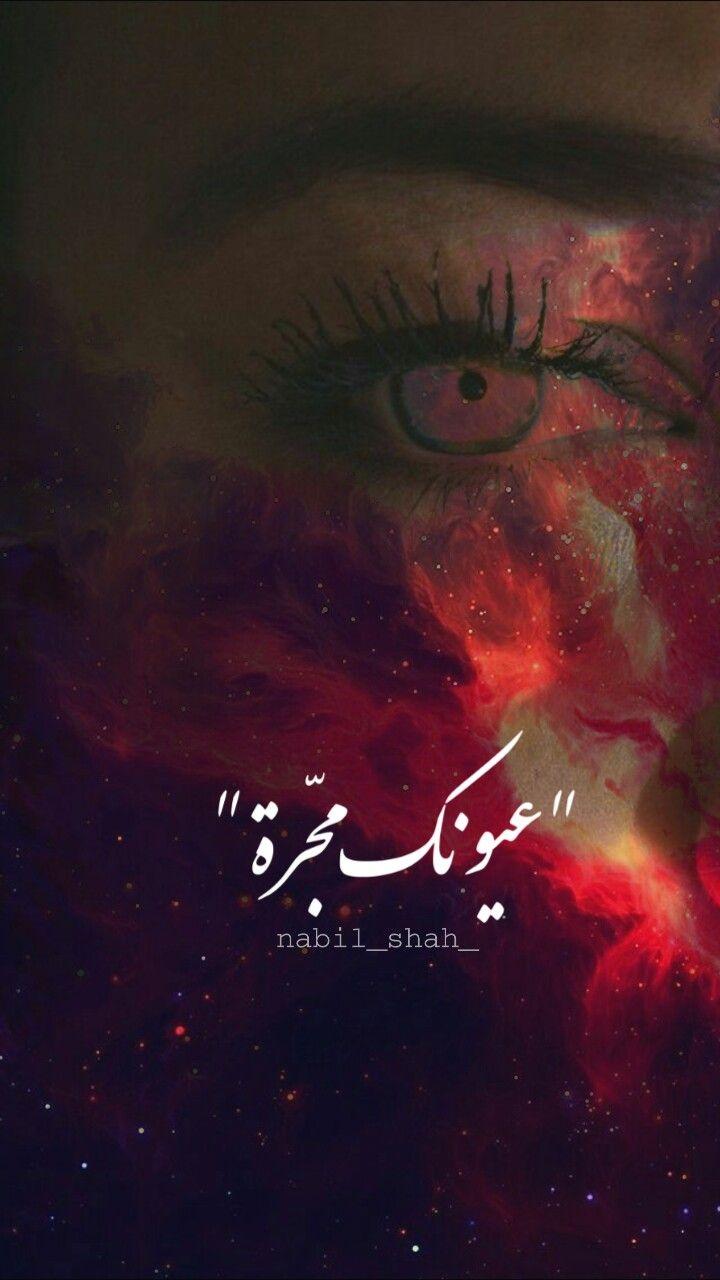 عيونك مجرة Arabic Quotes Love Words Quotations