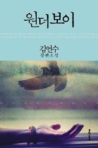 원더보이/김연수 Call Number: KOR FIC KIM KIM YEON-SOO [JAN 2014]