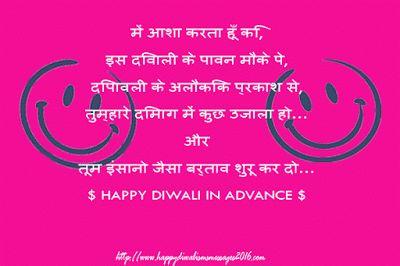 Diwali-joke-image