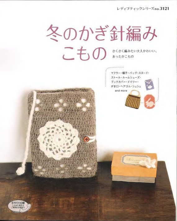 Hey, I found this really awesome Etsy listing at https://www.etsy.com/listing/197823789/crochet-bag-pattern-japanese-crochet