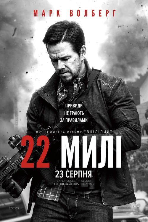 Ver Mile 22 Pelicula Completa En Español Latino English Movies Free Movies Online Full Movies Download