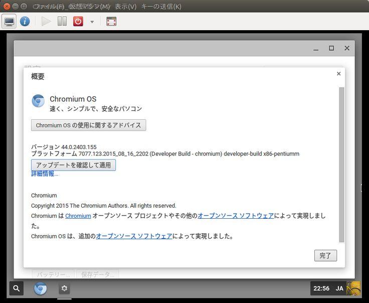 Chrome os v0.6.427 beta x86 eng iso sistema operativo basato su linux opensuse