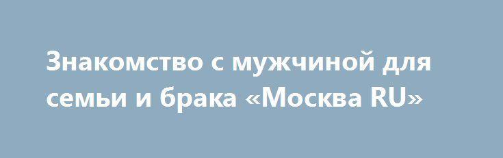 Знакомство с мужчиной для семьи и брака «Москва RU» http://www.pogruzimvse.ru/doska/?adv_id=295292 Интересная стройная блондинка, москвичка, 55 лет, 170/65, без жилищных и материальных проблем познакомится с одиноким москвичом 55-65 лет без проблем для создания семьи.