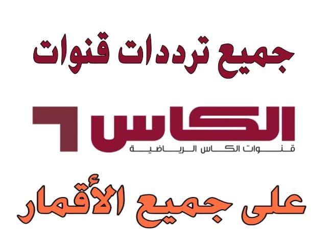 قناة الكاس تردد قناة الكاس الرياضية 2020 على جميع الأقمار الصناعية تردد قناة الكاس الرياضية 2020على جميع الأقمار الصناعية Arabic Calligraphy Calligraphy