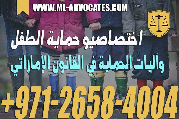 اختصاصيو حماية الطفل وآليات الحماية في القانون الإماراتي In 2020 Dubai Lawyer Advocate