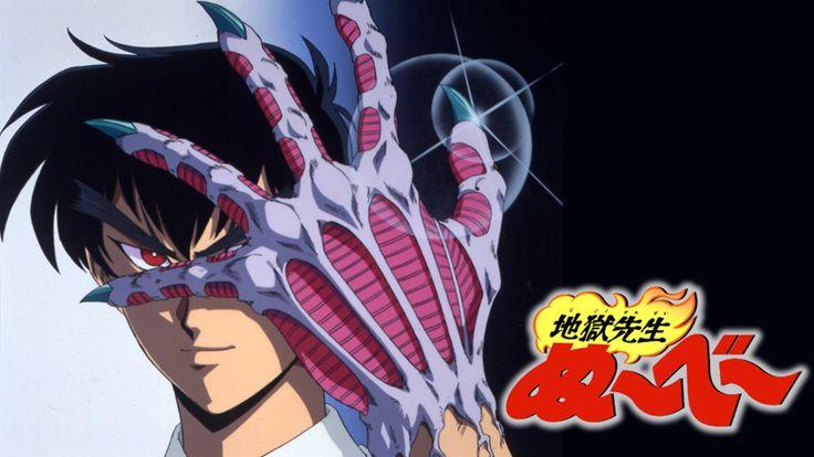 Jigoku Sensei Nube 地獄先生ぬ〜べ〜 1996