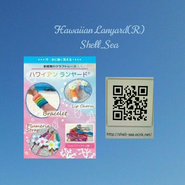 Hawaiian Lanyard(R) Shell_Sea  QR機能つき こちらの 「SeaShell Bracelet」 も HCAM2016 ハワイアンクラフトアートマーケット  Hawaiian Lanyard(R http://shellーsea.ocnk.net/