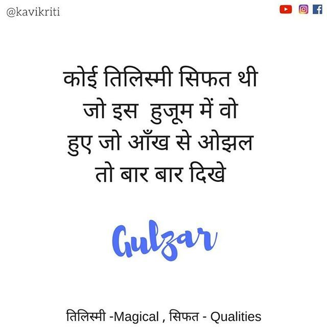The poet is praising his beloved by saying that it was majestical that my eyes found her in the overcrowded area, I kept seeing her even when she was gone.⠀ .⠀ .⠀ .⠀ .⠀ .⠀ .⠀ .⠀ .⠀ .⠀ .⠀ .⠀ #javedakhter #gulzar #kavi #hindi #urdu #hindikavita #urdukavita #shayari #hindishayari #urdushayari #rahatindori #kavita #hindistan #urdupoetrylovers #urdupoetry #urdulovers #urdupost #hindiwriter #hindipoem