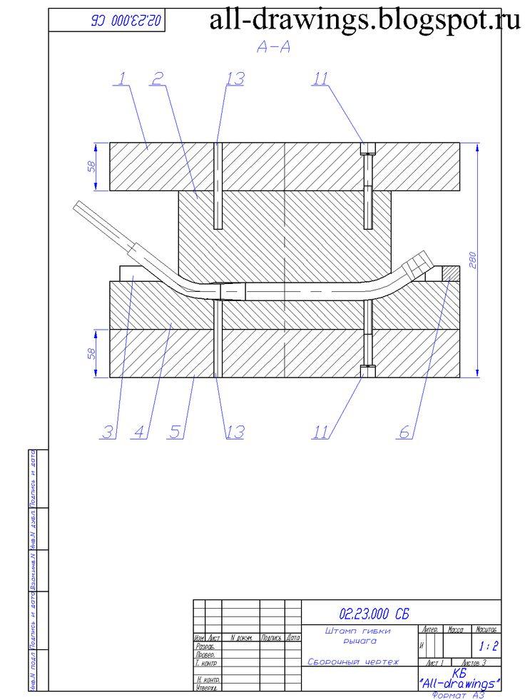 Машиностроительные чертежи: Чертежи штампа гибки рычага