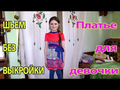 Как сшить детское платье без выкройки? Детское платье своими руками - YouTube
