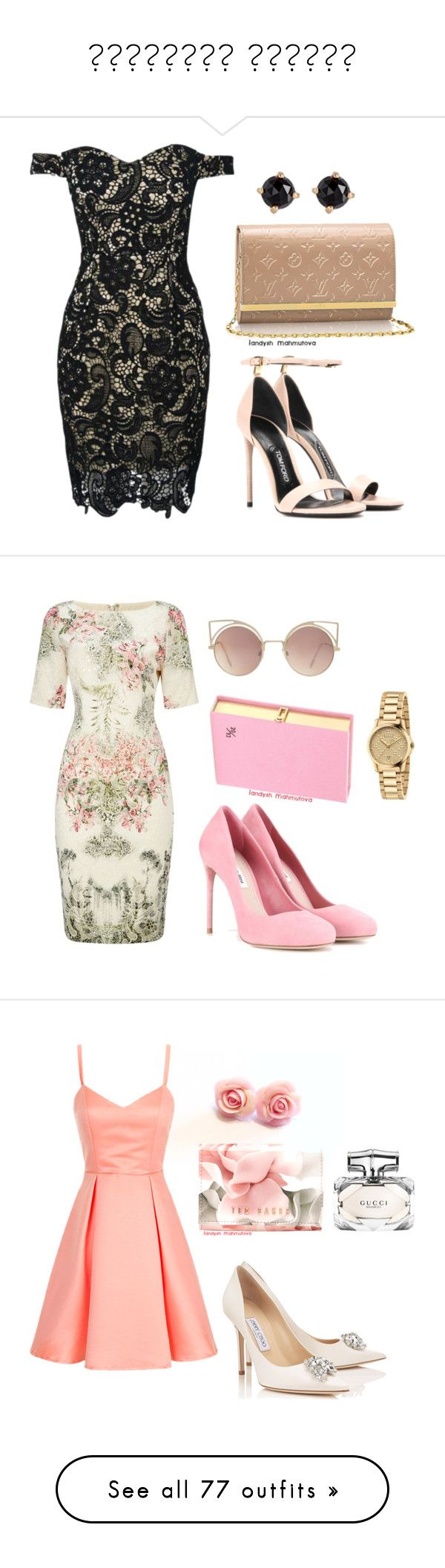 """Вечерние образы"" by landysh-1425 ❤ liked on Polyvore featuring WithChic, Tom Ford, Irene Neuwirth, Adrianna Papell, Olympia Le-Tan, Miu Miu, Gucci, MANGO, Ted Baker and Anna October"