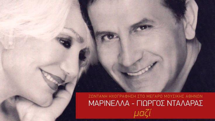 Ας παν στην ευχή τα παλιά - Μαρινέλλα & Γιώργος Νταλάρας