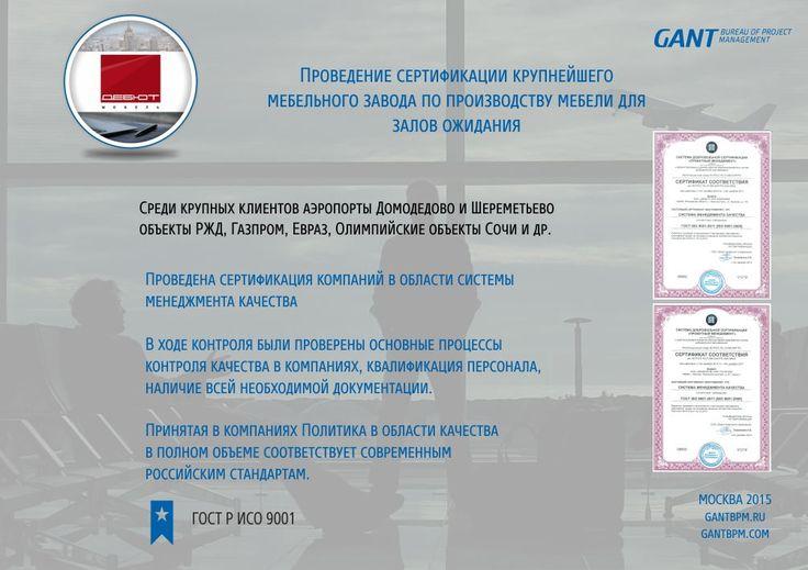 Менеджмент качества https://gantbpm.ru/proekty/menedzhment-kachestva/   В 2015 году компания GANTBPM провела работы, направленные на сертификацию крупнейшего завода по изготовлению мебели для залов ожидания.  Известными клиентами акционерного общества являлись аэропорт Шереметьево, объекты РЖД, Евраз и Олимпийские объекты города Сочи.  Сотрудники компании осуществили проверку производственных процессов, квалификацию персонала и всей требуемой документации.  В результате деятельности…