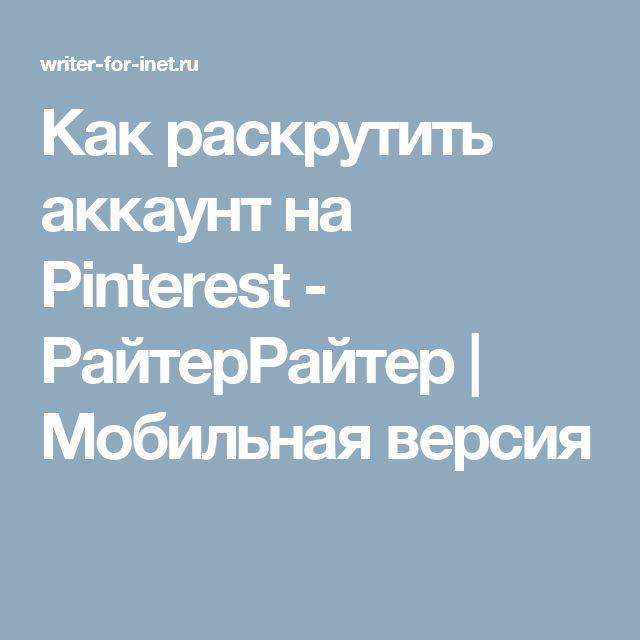 Как раскрутить аккаунт на Pinterest - РайтерРайтер   Мобильная версия