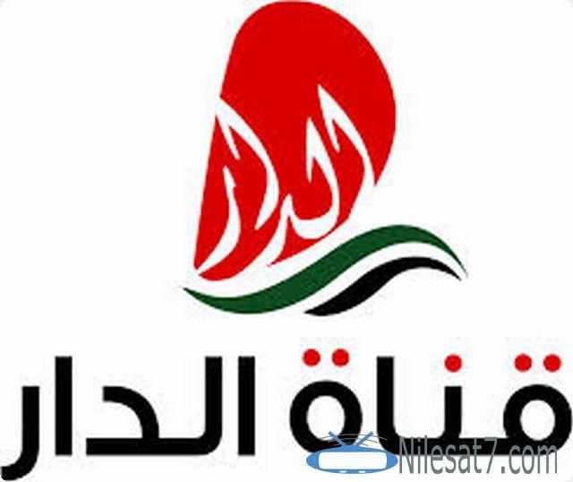 تردد قناة الدار الإماراتية 2020 Addar Tv Addar Addar Tv الدار الدار الاماراتية Okay Gesture