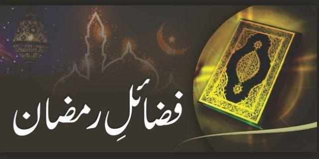 فضائل رمضان Fazail E Ramzan ماہنامہ سلطان الفقر لاہور Mahnama Sultan Ul Faqr Lahore Sultan Bahoo Sultan Ul Ashiq Blog Sufism Books Free Download Pdf