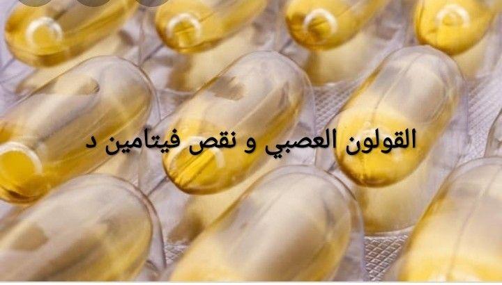 القولون العصبي و نقص فيتامين د Vegetables Food Blog