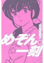 めぞん一刻 1 (ビッグコミックス):Amazon.co.jp:本