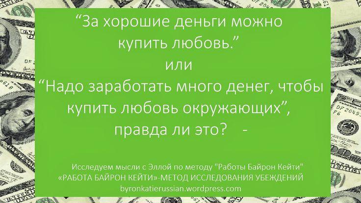 """""""За хорошие деньги можно купить любовь."""" или """"Надо заработать много денег, чтобы купить любовь окружающих"""", - правда ли это?  Исследуем мысли с Эллой по методу """"Работы Байрон Кейти"""" byronkatierussian.wordpress.com"""