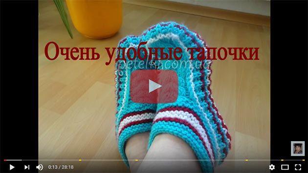 Удобные тапочки от Наталии Калиновской. Видеоурок