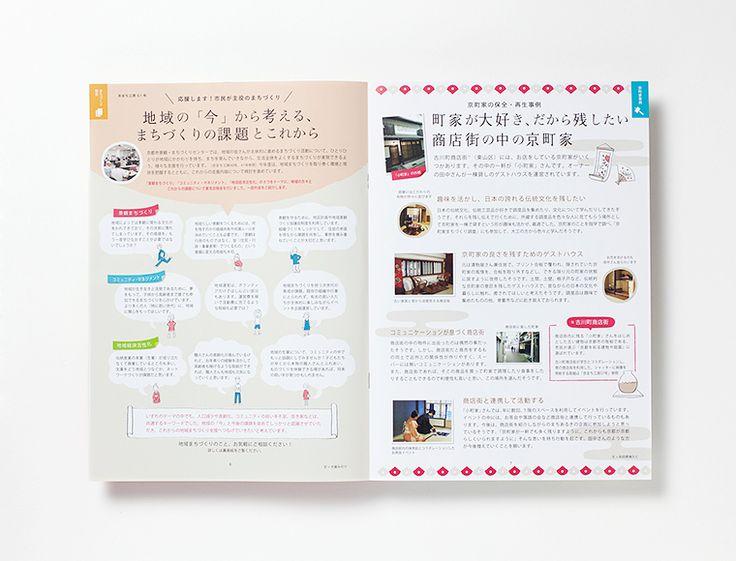 京都市景観・まちづくりセンターの発行するニュースレターのデザインを担当しました。 2012 machi.hitomachi-kyoto.jp...