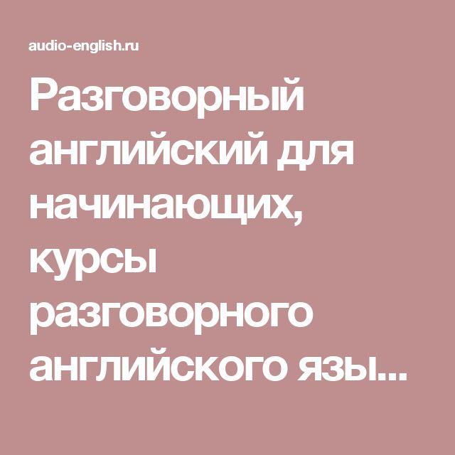 Разговорный английский для начинающих, курсы разговорного английского языка, онлайн уроки