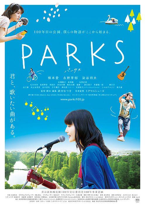 『PARKS パークス』メインビジュアル ©2017本田プロモーションBAUS