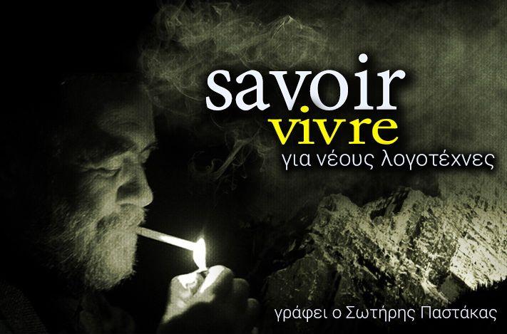 Γράφει ο Σωτήρης Παστάκας Ένας ποιητής στην Ελλάδα, θεωρείται νέος ποιητής μέχρι να συμπληρώσει την αξιοσέβαστη ηλικία των εβδομήντα πέντε χρονών. Έως τότε φέρεται και άγεται ως νέος «μεσσίας»: οι ελπίδες που κομίζει στην Τέχνη παραμένουν αμάραντες, ο ίδιος συμπεριφέρεται σαν κακομαθημένο παιδί: δυσανασχετεί εύκολα, πυροβολεί πιο γρήγορα κι από τη σκιά του, συμμετέχει σε ομαδικά όργια και ως επαναστατημένος νέος παραμένει ανεπίδεκτος μαθήσεως, Από τα εβδομήντα πέντε έως τα ενενήντα του…