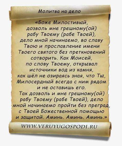 molitva_na_delo.jpg (592×710)
