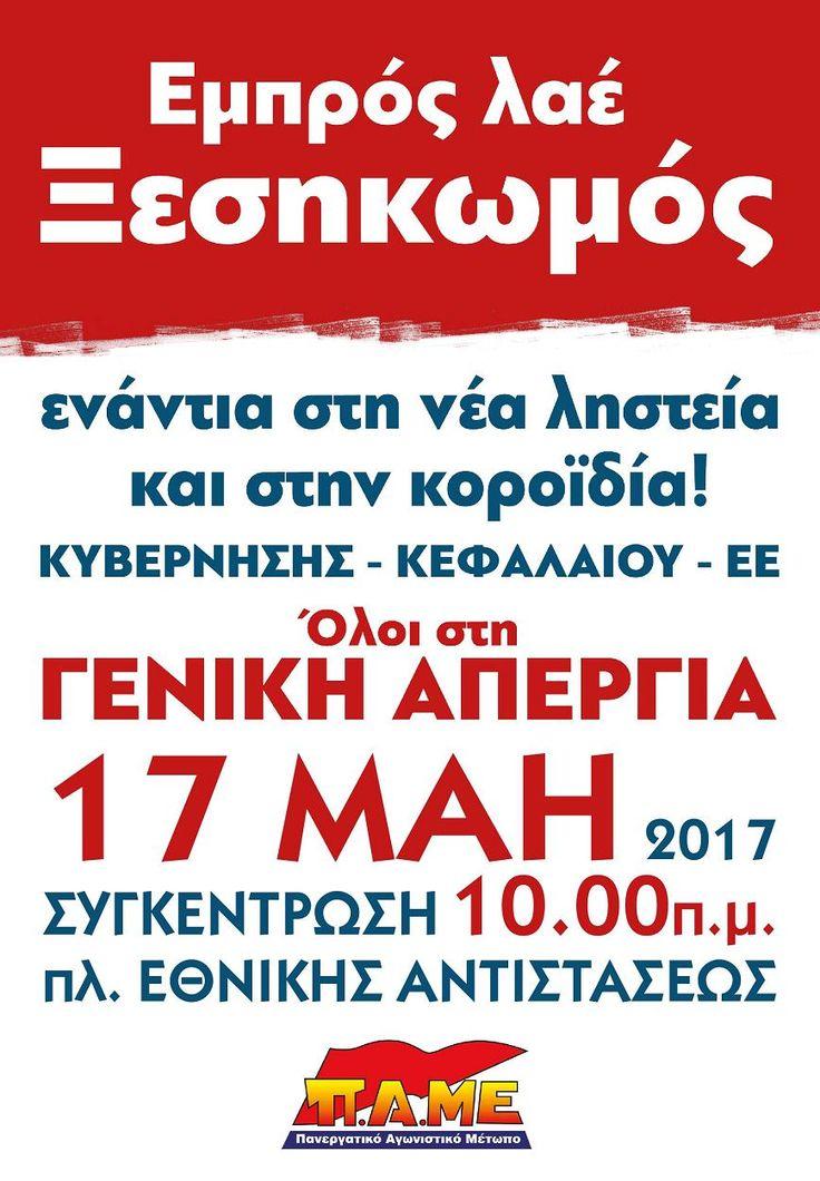Πανεργατικό Αγωνιστικό Μέτωπο (Π.Α.ΜΕ.) - Αφίσες