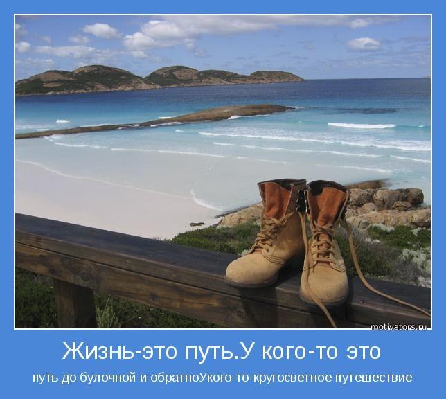 «Жизнь — это путь. У кого-то это путь до булочной и обратно, у кого-то — кругосветное путешествие...» - Căutare Google