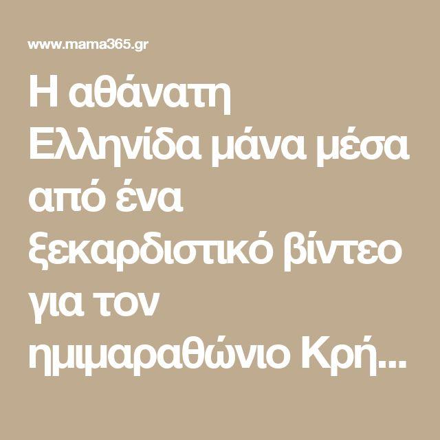 Η αθάνατη Ελληνίδα μάνα μέσα από ένα ξεκαρδιστικό βίντεο για τον ημιμαραθώνιο Κρήτης!
