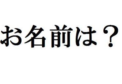 Cách chuyển tên tiếng Việt sang tiếng Nhật đúng