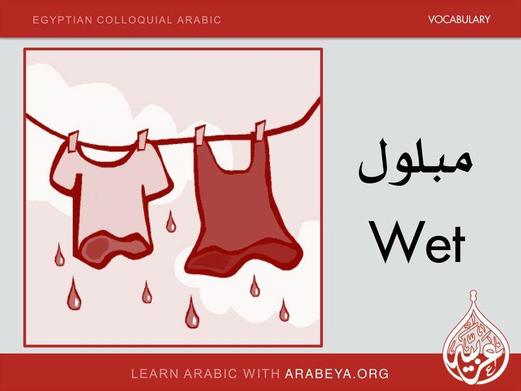 424 Best Arabic For Beginners Images On Pinterest