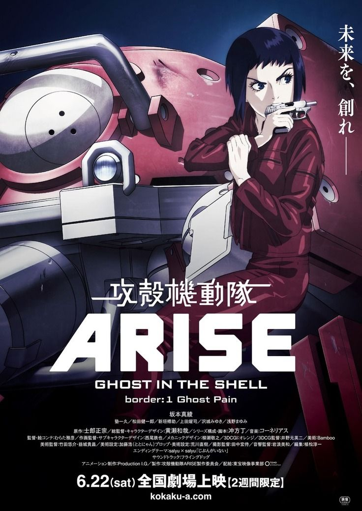 Ghost In The Shell Arise Japanese 攻殻機動隊 Arise Ghost In The Shell Hepburn Kōkaku Kidōtai Arise Ghost In The Shell Ghost In The Shell Anime Ghost Anime