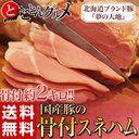 《送料無料》北海道産ブランド豚使用 『骨付きスネハム』 1本約2キロ ※冷蔵【同梱不可】☆:楽天